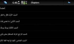 برنامج Dorian لقرائة الكتب بصيغة th_53197_5_122_490lo.jpg