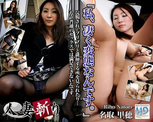 (hitozuma0388) Sluts Older Wives: C0930 – Riho Natori