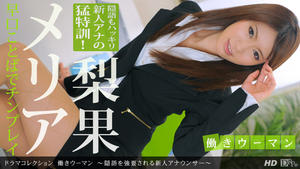 1pondo.tv:  061512_362 &#8211; Meria Rika
